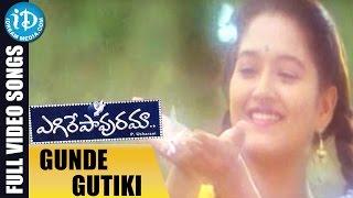 Egire Pavurama Songs || Gunde Gutiki Video Song || Srikanth | Laila | JD Chakravarthy