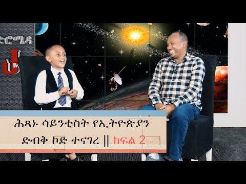 Ethiopia : ሕጻኑ ሳይንቲስት የኢትዮጵያን ድብቅ ኮድ ተናገረ! ክፍል 2  Andromeda || JTV