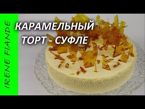 Торт суфле с фруктами рецепт