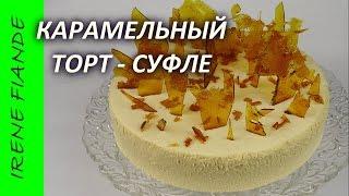 Карамельный торт - суфле подробный  рецепт  О-очень вкусный!!!