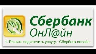 Сбербанк ОНЛАЙН - Как ПРОСТО Подключить?(, 2013-12-20T07:27:06.000Z)