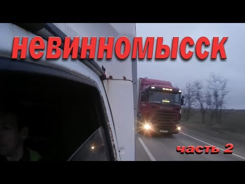 Работа водителем, поездка в Невинномысск (часть 2)