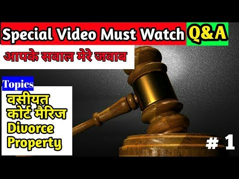 Question and Answer Section # 1| आपके सवाल मेरे जवाब by Legal Help In Hindi