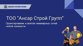 Монтажная компания в Алматы Ансар Строй Групп(, 2015-09-28T14:11:11.000Z)