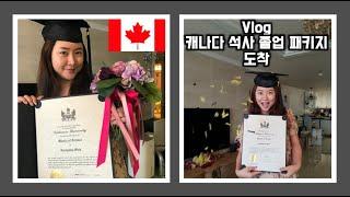 캐나다 석사 졸업 패키지 도착 | 스타벅스 써머 레디백…
