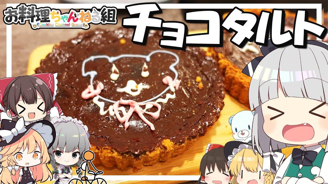 【料理】妖夢はみょんなチョコタルトを作ります!お料理ちゃんねる組!【ゆっくり実況】