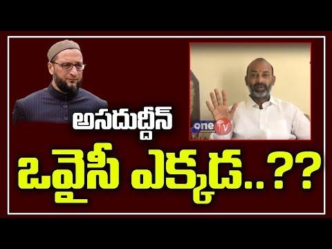 Bandi Sanjay Comments on Asaduddin Owaisi | Telangana BJP | One TV Telangana