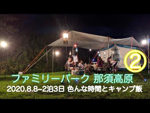 高原 那須 ファミリー パーク 2017GWは、ファミリーパーク那須高原にお邪魔しました。【キャンプ場情報】│Camp de