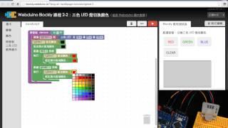 Webduino Blockly 教學 2-2:三色 LED 燈切換顏色