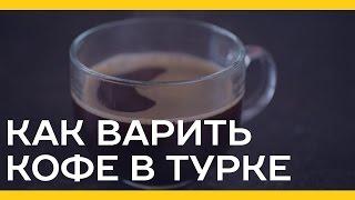 Как варить кофе в турке [Якорь | Мужской канал](В нашем сегодняшнем видео мы покажем как правильно сварить вкуснейший кофе в турке., 2016-02-10T13:45:10.000Z)