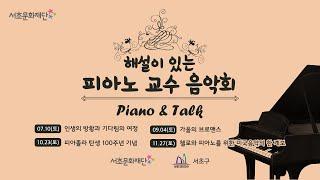 2021 서초문화재단 해설이 있는 피아노 교수 음악회 …