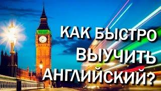 Разговорный английский язык. Как быстро заговорить на английском?