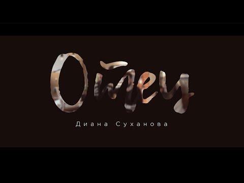 Диана Суханова - Отец (Acoustic)
