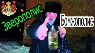 Зверополис русский трейлер - Бомжополис, смешные бомжи!
