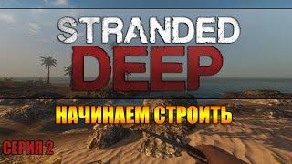 Выживание в Stranded Deep. Серия 2 - Начинаем строить