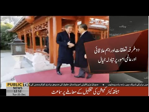 Foreign Minister Shah Mehmood Qureshi meets Chinese foreign minister in Beijing | Public News