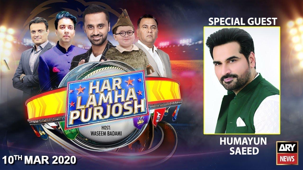 Har Lamha Purjosh | Waseem Badami | Humayun Saeed | PSL5 | 10 March 2020