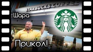 ШОК Starbucks Бесплатный в Анталии Прикол Деньги не берут Скверный характер 93 NazarDavydov