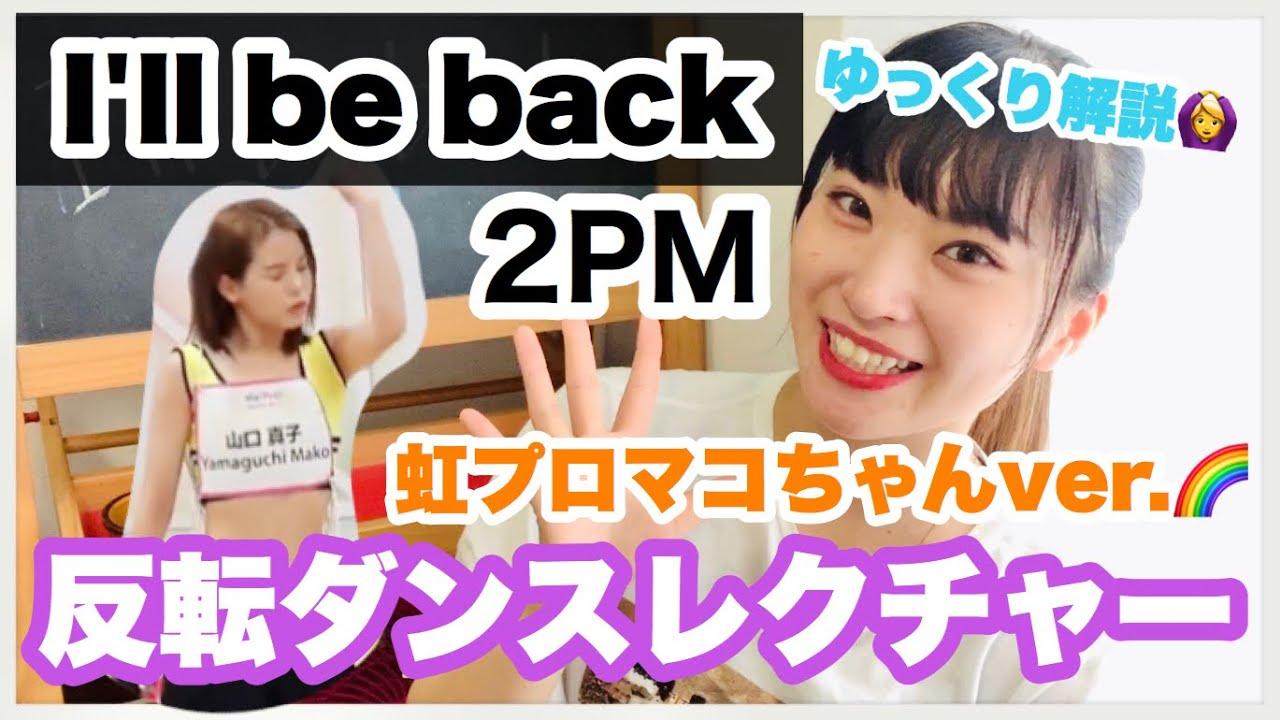 I'll be back/2PM Dance Tutorial