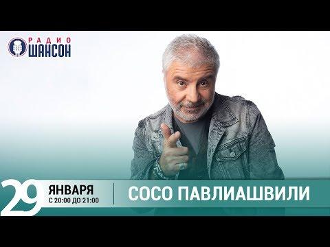 Сосо Павлиашвили в «Живой струне» на Радио Шансон