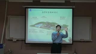 智能設備在電力系統之應用 15-1 | 柯佾寬 老師