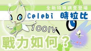 [最新]時拉比特殊調查要來了!夢幻還能捉嗎?100IV捕捉攻略!   Pokemon GO   精靈寶可夢   rios arc 弧圓亂語