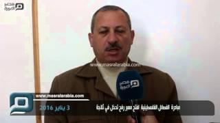مصر العربية | مبادرة  الفصائل الفلسطينية  لفتح معبر رفح تدخل في ثلاجة