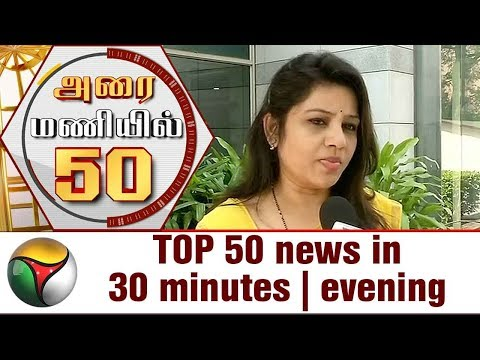 Top 50 News in 30 Minutes   Evening   11/10/2017   Puthiya Thalaimurai TV