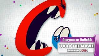 ЛОГИКА AGAR.IO Cartoon Animation РУССКАЯ ОЗВУЧКА