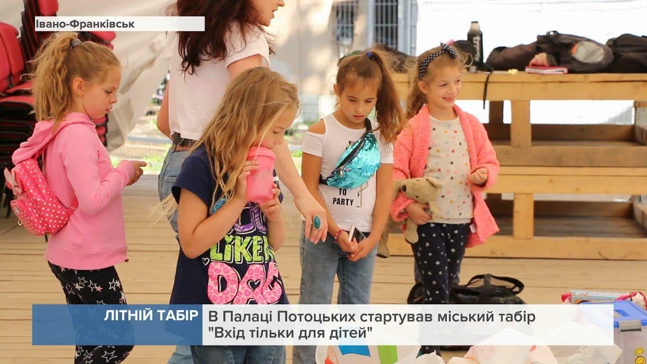 """Результат пошуку зображень за запитом """"У Палаці Потоцьких стартував міський табір """"Вхід тільки для дітей"""""""""""