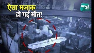 सुपरवाइजर कर रहा था मजाक, कर्मचारी की चली गई जान..!| News Tak