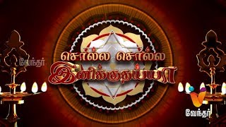 Solla Solla Inikuthaya | Vendhar TV | 17-12-2019