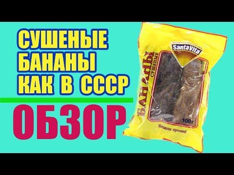 Сушеные бананы Santavita из Вьетнама Как в СССР