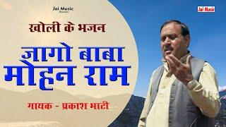 Bhajan song - Jago baba Mohan Ram, Singer - Prakash Bhati