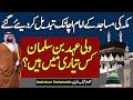 Crown Prince Salman Changing Imam E Masjid In Saudi Arabia Behind Story Detail By Makhdoom Shahab
