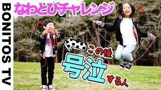 なわとびチャレンジでりんたん号泣! 小学生VS幼稚園児 兄弟対決 Jump rope challenge ♥ -Bonitos TV- ♥