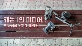 캐논 1인 미디어 Special XC10 패키지