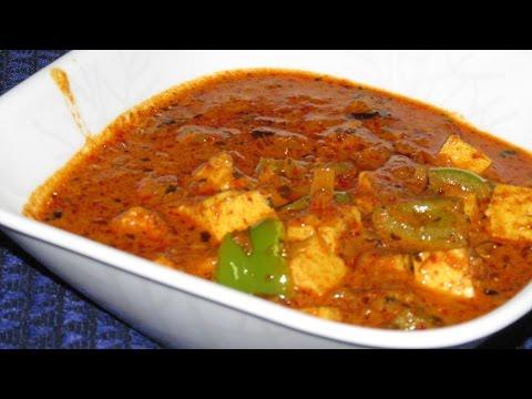 How to make paneer kadai in kannada