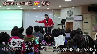 김현진 노래교실 ❤ 광주 금호 원광신협 (월) ? 자네…