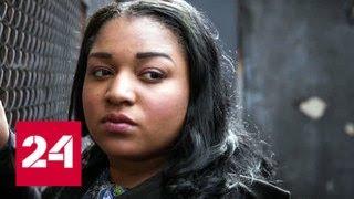 Американка нашла пропавшую дочь-подростка в борделе - Россия 24