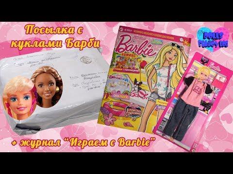 Посылка с куклами Барби + журнал Играем с Barbie (одежда для программиста)