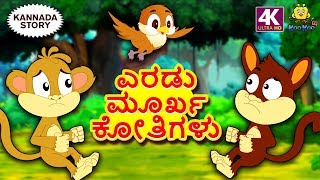 Kannada Moral Stories for Kids - ಎರಡು ಮೂರ್ಖ ಕೋತಿಗಳು | Two Foolish Monkeys | Kannada Fairy Tales