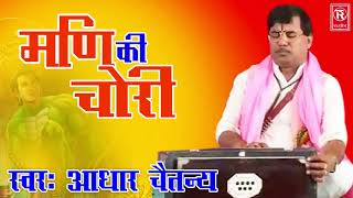 Deahti Kissa   मणि की चोरी   Mani Ki Chori   Swami Aadhar Chaitanya   Trmurti Cassette 2017