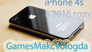 iPhone 4S в 2016 году, мое мнение. [Краткий обзор](Второй канал: http://www.youtube.com/channel/UCP9MJ... =============================================== Понравилось видео?..., 2016-09-08T19:07:20.000Z)