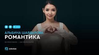 Альбина Шардарова - Романтика (аудио)