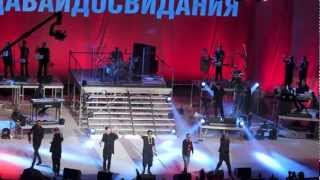 ДАВАЙДОСВИДАНИЯ CREW (Crocus City Hall 29 ноября)