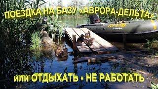 Отпуск на базе ''Аврора-Дельта'' Астраханская область