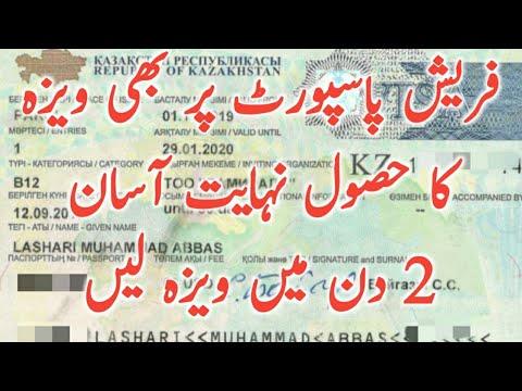 How to obtain Kazakhstan Visa on Pakistani Passport?
