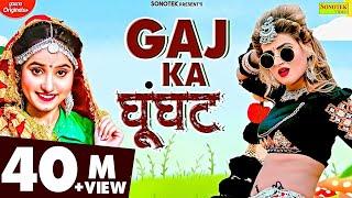 HIMANSHI GOSWAMI | गज का घूंघट ( Full Video ) | New Haryanvi Songs Haryanvai 2020 | Haryanvi Hits