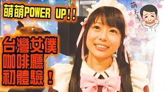 日本人的台灣女僕咖啡廳初體驗!究竟是日本還是台灣比較萌呢…? thumbnail